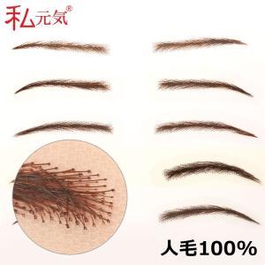 つけ眉毛 眉エクステンション 医療用 自然 人毛100% 付け眉毛  rm-1011|wigshop