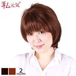 ウィッグ ショート ウイッグ かつら ウィッグ 私元気 S6C7|wigshop