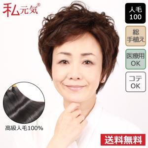 100%人毛 ウィッグ ショート 総手植え 医療用ウィッグ 私元気 THH008 wigshop