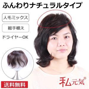 部分ウィッグ 総手植え人毛ミックス ボリュームUP 私元気 TR013-2|wigshop