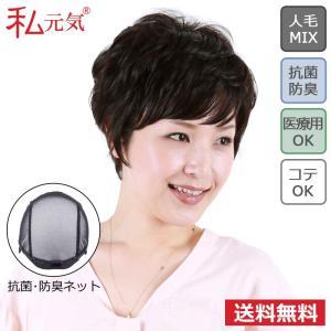 人毛 ミックス 医療用ウィッグ ショート ボブ 私元気 UH1005-N2|wigshop
