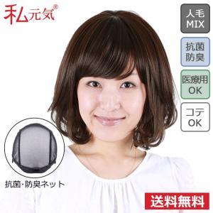 人毛 ミックス 医療用ウィッグ セミロング ボブ 私元気 UH1006-3 wigshop