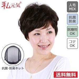 人毛 ミックス 医療用ウィッグ ショート ボブ 私元気 UH1007-N2|wigshop