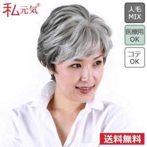 人毛 ミックス 医療用ウィッグ ショート ボブ 私元気 UH1008-W82|wigshop