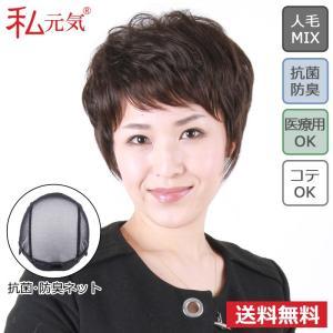 人毛 ミックス 医療用ウィッグ ショート ボブ 私元気 UH3002-N2|wigshop