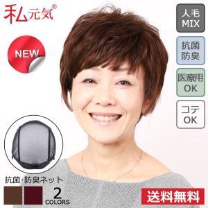 人毛 ミックス  医療用 ウィッグ ショート ボブ 私元気 UH3089D wigshop