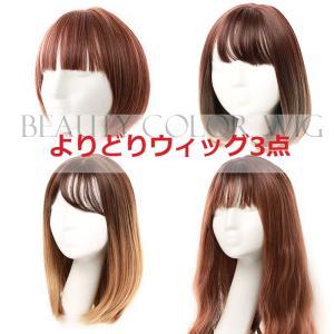 ウイッグ よりどりウィッグ3点1万円 フルウィッグ かつら|wigshop