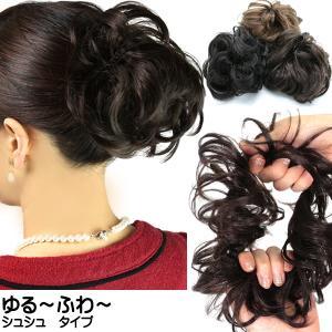 ウィッグ 部分ウィッグ 人気 シュシュタイプ つけ毛  エクステ 人気ランキング常連 wat-12|wigwigrunes