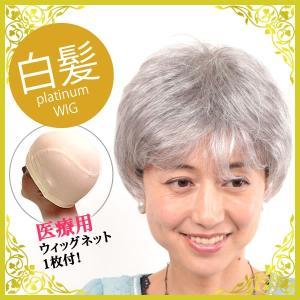 ウィッグ 医療用 しらが 白髪 ショート フルウィッグ かつら カール a80-sensitiveset|wigwigrunes