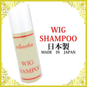 シャンプー ウィッグ専用シャンプー エアロボン 日本製 かつら aerobon-shampoo|wigwigrunes