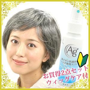 ウィッグ ショート フルウィッグ 送料無料 医療 かつら 白髪 人気 ミセス Ananoset|wigwigrunes