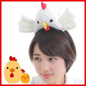 にわとり コスプレ ひよこ かぶりもの カチューシャ 干支 鶏 ニワトリ ani-17n|wigwigrunes