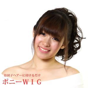 ウィッグ 部分ウィッグ ポニー 結婚式 ポイントウィッグ ヘアアレンジ エクステ つけ毛 人気 AT-6|wigwigrunes