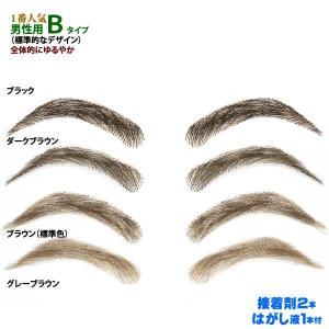 まゆげ かつら 医療用つけまゆげ 眉毛 特許取得済 ゆるやかカーブ まゆ毛 Btype|wigwigrunes