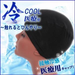 ウィッグ ネット 夏用 医療用ウィッグネット インナーキャップ ウィッグ用ネット  かつらネット クール 冷感素材 coolcap|wigwigrunes