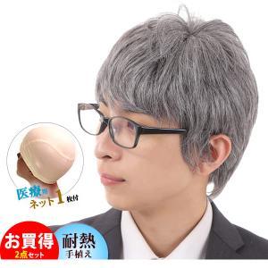 ウィッグ 医療用 男性 白髪 医療用ウィッグ 送料無料 フルウィッグ 人気 dw172|wigwigrunes
