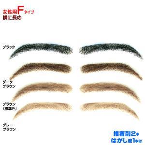 まゆげ かつら 医療用 つけまゆげ  まゆげ 眉毛 まゆ毛 横長 特許取得済み Ftype|wigwigrunes