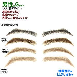 まゆげ かつら 医療用つけまゆげ まゆげ 男性用 送料無料 特許 まゆ毛 しらが 白髪  Gtype|wigwigrunes