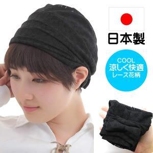 医療用帽子 夏用 春用 帽子 ぼうし 日本製 レース 室内帽子 日本製 ミセス リボン  抗がん剤治療  白髪隠し ケア帽子 hb-36|wigwigrunes