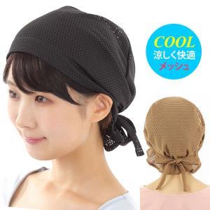 医療用帽子 帽子 ぼうし 室内帽子 抗がん剤治療 メッシュ ケア 涼しい クール hb41|wigwigrunes