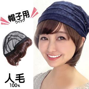 ウィッグ 医療用 帽子 医療用毛付内帽子 人毛100% かつら 送料無料 hb60 |wigwigrunes