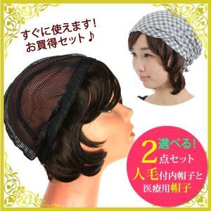 ウィッグ 医療用 帽子 医療用毛付内帽子 人毛100% かつら 送料無料 hb60kcbset|wigwigrunes