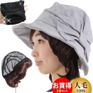 ウィッグ 医療用 帽子 医療用毛付内帽子 人毛100% かつら 送料無料 hb60boushiset|wigwigrunes