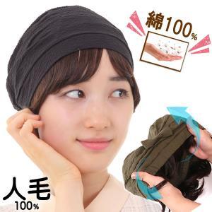 ウィッグ 医療用 帽子 医療用毛付内帽子 人毛100% かつら 送料無料 hb73|wigwigrunes