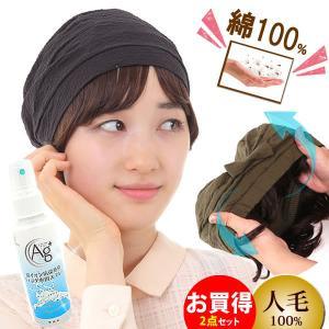 ウィッグ 医療用 帽子 医療用毛付内帽子 人毛100% かつら 送料無料 hb73nanoset|wigwigrunes