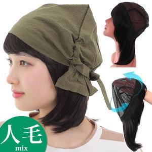 ウィッグ 医療用 帽子 医療用毛付内帽子 人毛ミックス かつら 送料無料 hb80|wigwigrunes
