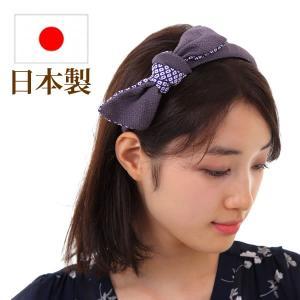 カチューシャ リボン 和柄 京ちりめん 和装 浴衣 ヘアアレンジ 日本製  mbr-ina015|wigwigrunes