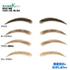 まゆげ かつら 医療用つけまゆげ  眉毛 特許取得済 ゆるやかカーブ 男性用 Ktype wigwigrunes