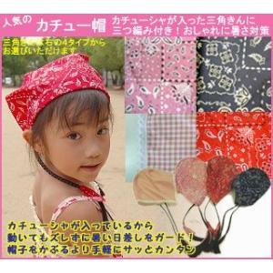 医療用 ウィッグ 帽子 子供 キッズ カチューシャ 三角巾 ぼうし  sanmitsu1|wigwigrunes