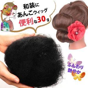 ウィッグ あんこ カラートップ ヘアートップ すき毛 つけ毛 部分ウィッグ ふかし毛 和装 かつら かもじ 毛たぼ 毛束 kamoji|wigwigrunes