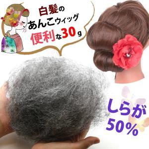 ウィッグ あんこ カラートップ ヘアートップ すき毛 つけ毛 部分ウィッグ ふかし毛 和装 かつら かもじ 毛たぼ 毛束 kamojishiraga wigwigrunes