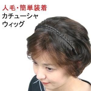ウィッグ 前髪 カチューシャ ヘアピース 痛くならないカチューシャ 人毛 送料無料 かつら kc1|wigwigrunes