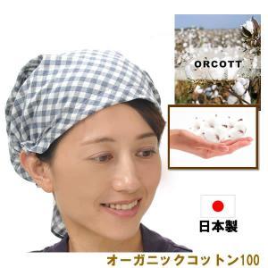 医療用帽子 室内帽子 帽子 ぼうし オーガニックコットン バンダナ帽子 ゆるふわ帽子 抗がん剤治療 kcb101|wigwigrunes