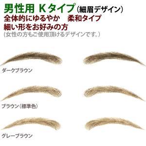 まゆげ かつら 医療用つけまゆげ  眉毛 特許取得済 ゆるやかカーブ 男性用 Ktype|wigwigrunes
