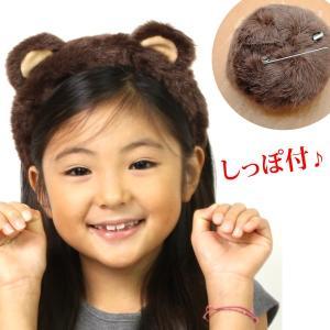 くま コスプレ カチューシャ くまカチューシャ 熊 しっぽ付 動物カチューシャ kumaset|wigwigrunes