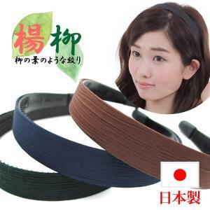 カチューシャ シンプル 痛くならないカチューシャ 日本製 楊柳 布製 冠婚葬祭 人気  LA022|wigwigrunes