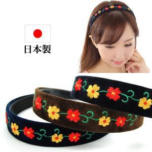 カチューシャ 結婚式 ベルベット調 幅広 痛くならないカチューシャ 日本製 花刺繍 刺繍 フラワー 花柄 LA-fw|wigwigrunes