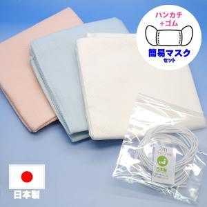 手作りマスク 布マスク ガーゼマスク コンテックス 洗える 繰り返し使える コットン100% 綿100% 白 ホワイト ハンカチマスク 日本製 国産 lmface2mset|wigwigrunes
