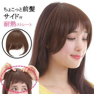 ウィッグ 前髪 耐熱 前髪ウィッグ 部分ウィッグ 小顔 かつら ヘアアクセ 日本製人工毛 lw-01|wigwigrunes