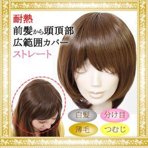 前髪 ウィッグ ヘアピース 耐熱 ストレート 送料無料 かつら 部分ウィッグ ポイントウィッグ つむじカバー 人気 lw06|wigwigrunes