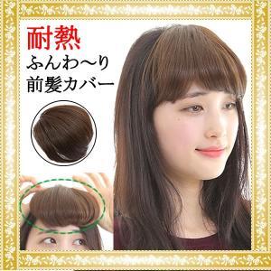 ウィッグ 前髪 ヘアピース 耐熱 かつら 部分ウィッグ ポイントウィッグ つむじ LW08|wigwigrunes