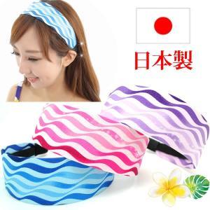 カチューシャ 幅広 日本製 ハワイアン 波 ウェーブ ダンス グラデーション 痛くならないカチューシャ 巾50mm lx-wave|wigwigrunes