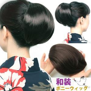 ウィッグ 和装 部分ウィッグ シニョン ポニー ポニーウィッグ 人気 簡単装着 まとめ髪 m9|wigwigrunes