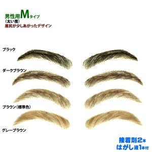 まゆげ かつら 医療用つけまゆげ 眉毛 特許取得済 ゆるやかカーブ 男性用 Mtype|wigwigrunes