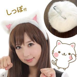 カチューシャ 猫耳 セット ねこ 猫 コスプレ ねこみみ しっぽ付 動物カチューシャ nekoset|wigwigrunes