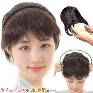 ウィッグ 前髪 カチューシャ ヘアピース 痛くならないカチューシャ かつら 部分ウィッグ ポイントウィッグ つむじカバー nkc1|wigwigrunes